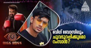 Bigg boss 3 Malayalam