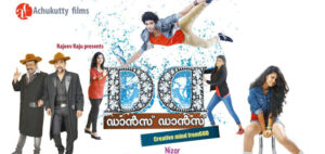 Dance Dance Malayalam movie