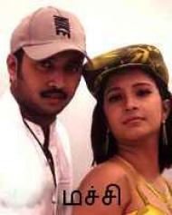 Machie  Tamil film